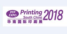 第二十五届华南国际印刷工业展览会