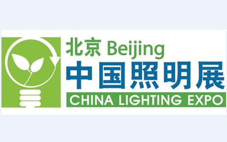2018中国(北京)国际照明及智能应用展览会