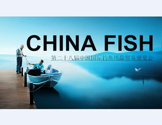 第二十八届 中国国际钓鱼用品贸易展览会
