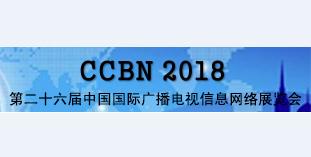 第二十六届 中国国际广播电视信息网络展览会