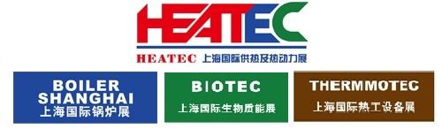 2018上海国际供热及热动力展