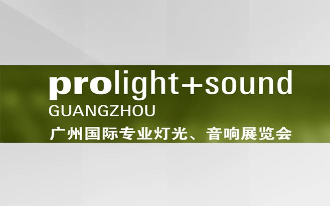 Prolight+Sound GUANGZHOU 2019