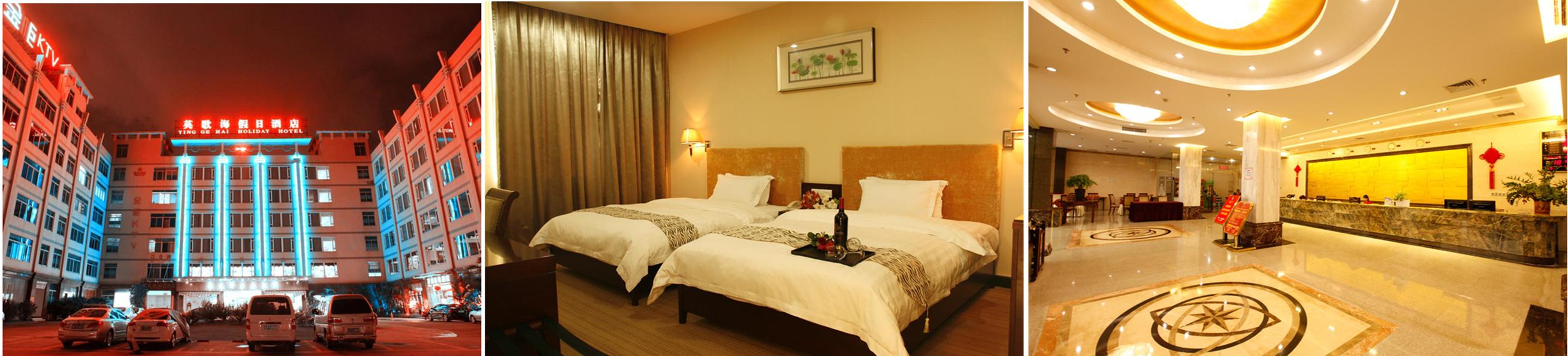 广州英歌海大酒店